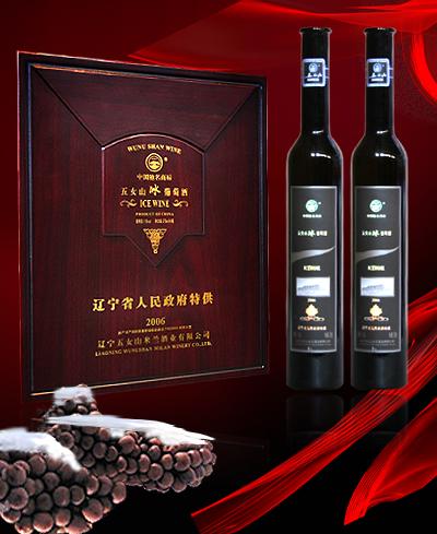 辽宁省人民政府特供五女山冰葡萄酒