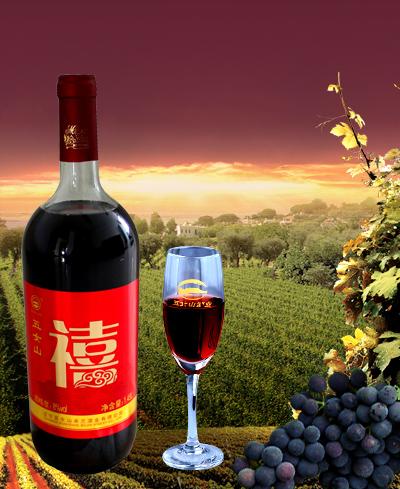 五女山禧山葡萄酒