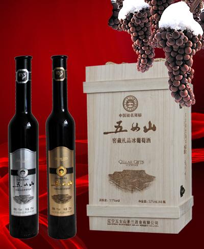五女山窖藏礼品冰葡萄酒